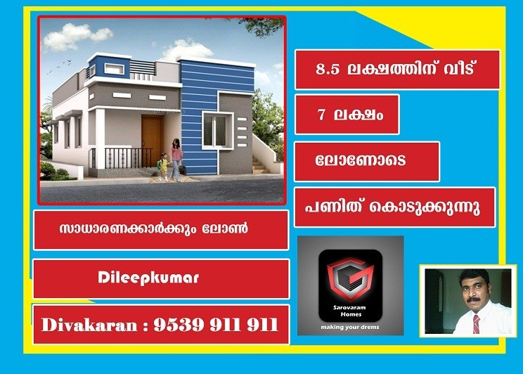 Low cost 631 sq ft kerala single storied homes home for Low cost kerala veedu plans